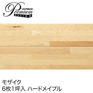 【フローリング材】朝日ウッドテック LiveNaturalPremium モザイク ハードメイプル (床暖房対応) 1坪__pdtamkj17