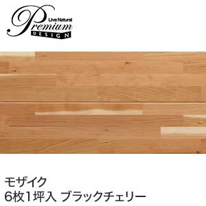 【フローリング材】朝日ウッドテック LiveNaturalPremium モザイク ブラックチェリー (床暖房対応) 1坪__pdtamkj48