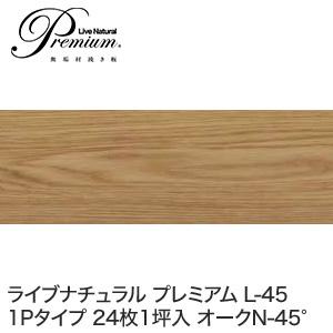 【フローリング材】朝日ウッドテック LiveNaturalPremium L-45 オークN-45° (床暖房対応) 防音フロア 1坪__pmlwkj05l4h