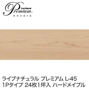 【フローリング材】朝日ウッドテック LiveNaturalPremium L-45 ハードメイプル (床暖房対応) 防音フロア 1坪__pmlwkj17l4h