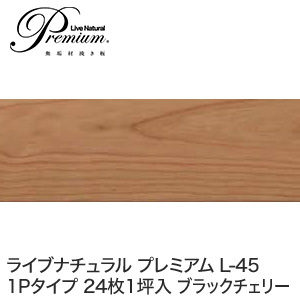 【フローリング材】朝日ウッドテック LiveNaturalPremium L-45 ブラックチェリー (床暖房対応) 防音フロア 1坪__pmlwkj48l4h
