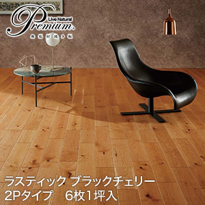 【フローリング材】朝日ウッドテック LiveNaturalPremium ラスティック (2P)ブラックチェリー (床暖房対応) 1坪__pmt2kj48ry