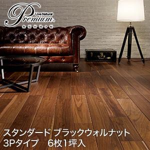 【フローリング材】朝日ウッドテック LiveNaturalPremium スタンダード(3P)ブラックウォルナット(床暖房対応) 1坪__pmt3kj02