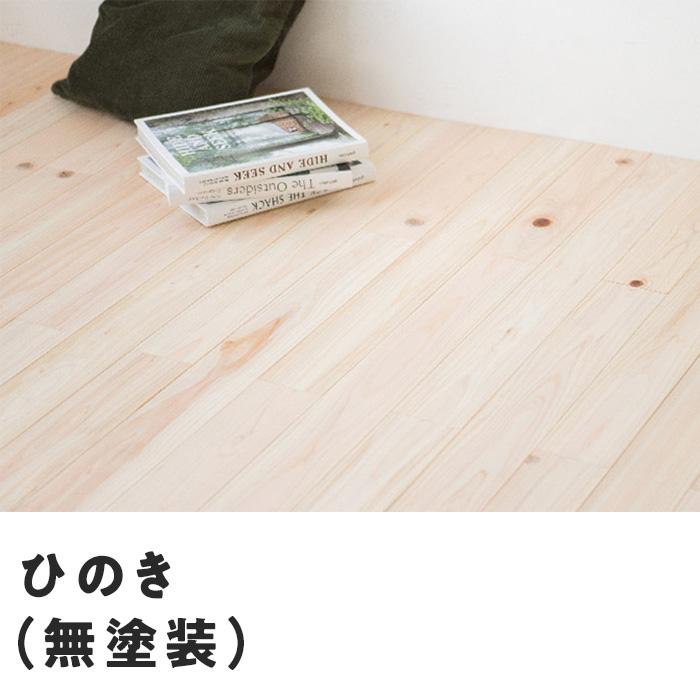 【フローリング材】ユカハリ・フローリング ジカバリ (ひのき)節あり 無塗装(18枚入・1.62平米) 厚み13.5×巾100×長さ900mm__yhh-h-m