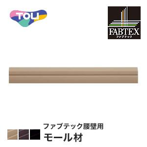 【腰壁】東リ ファブテック腰壁用 ファブテックモール材 1ケース(10本入)*FBM01 FBM02 FBM04