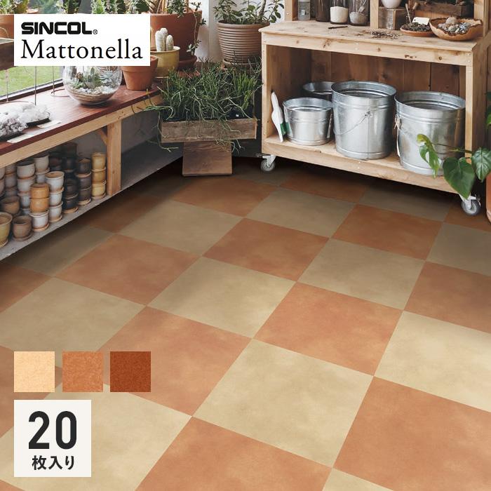 ボンドで貼るだけ DIYにぴったりの床材 フロアタイル 有名な 塩ビタイル シンコール マットネラ ストーン 1枚売 2020 新作 457.2×457.2×2.5mm テラコッタ MS-1128 MS-1129 MS-1130