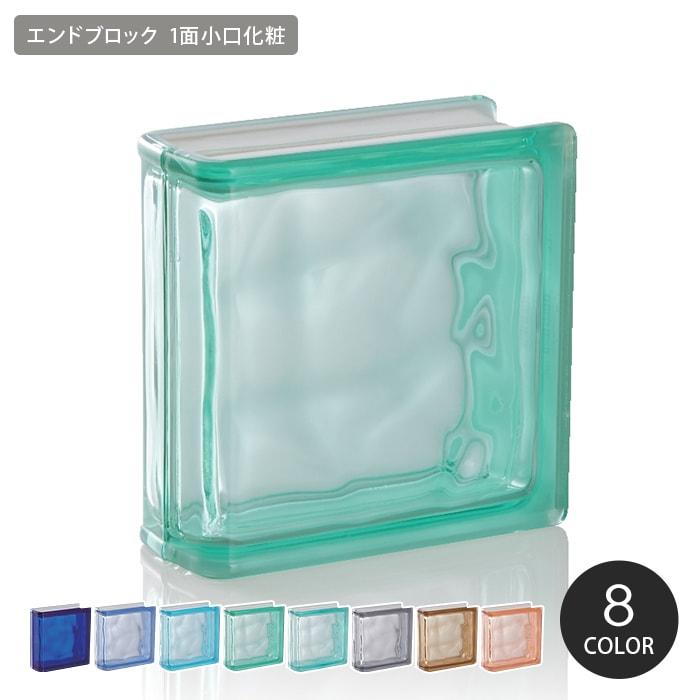 【ガラスブロック】ルミノグラス ガラスブロック ブライトシリーズ エンドブロック(1面小口化粧) 【5個入】*CO BU SK GN TU GY BR PK__co1-br