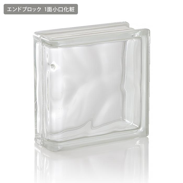 【ガラスブロック】ルミノグラス ガラスブロック コーナーシリーズ エンドブロック1面小口化粧 ラテラルメンテ 【5個入】__g-191908-lin-end