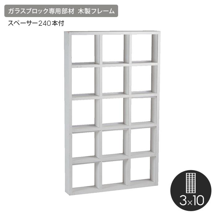 【ガラスブロック】ルミノグラス ガラスブロック 組立キット 木製フレーム 3×10 (スペーサー240本付) 白色塗装仕上__wood-310