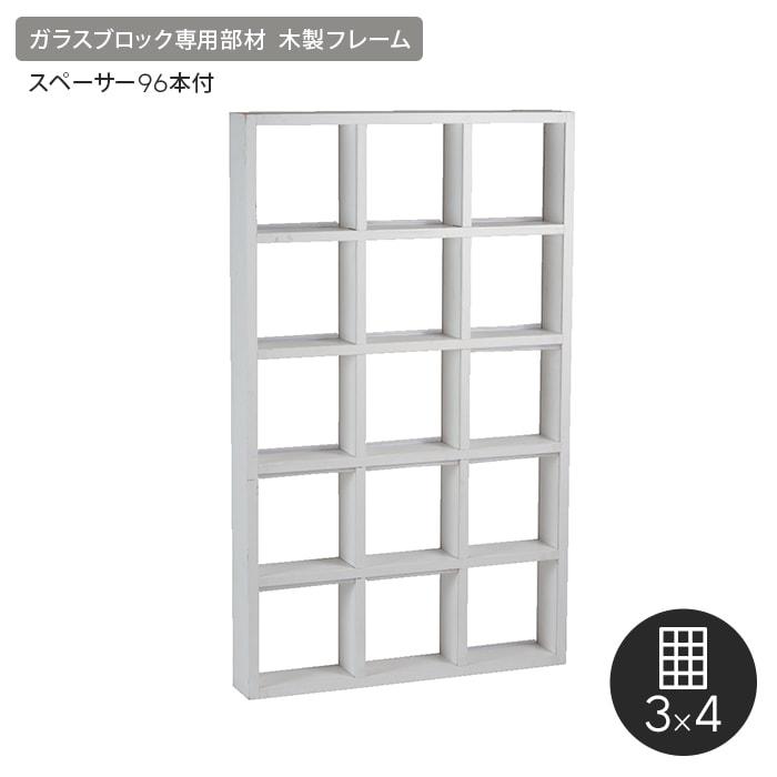 【ガラスブロック】ルミノグラス ガラスブロック 組立キット 木製フレーム 3×4 (スペーサー96本付) 白色塗装仕上__wood-34