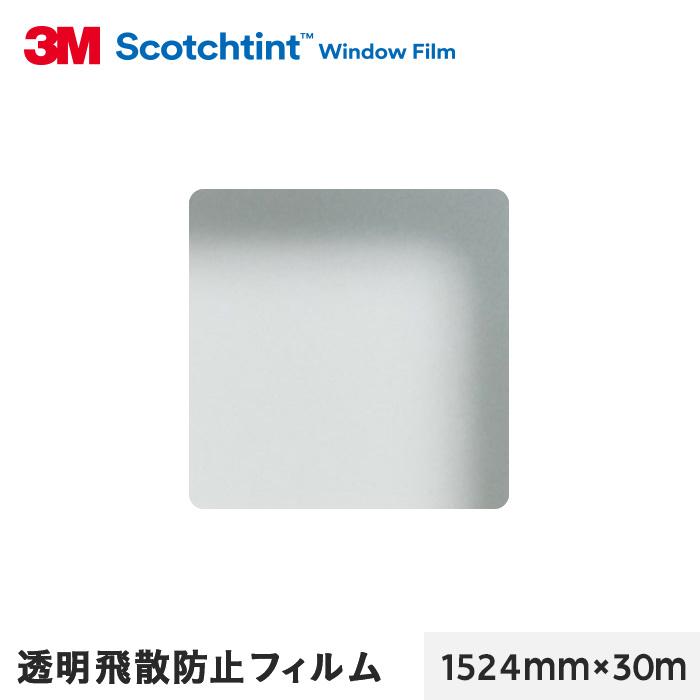 【窓ガラスフィルム】3M ガラスフィルム スコッチティント 外貼り・透明飛散防止 透明飛散防止フィルム SH4CLARX2 1524mm×30m__sh4clarx2-1524