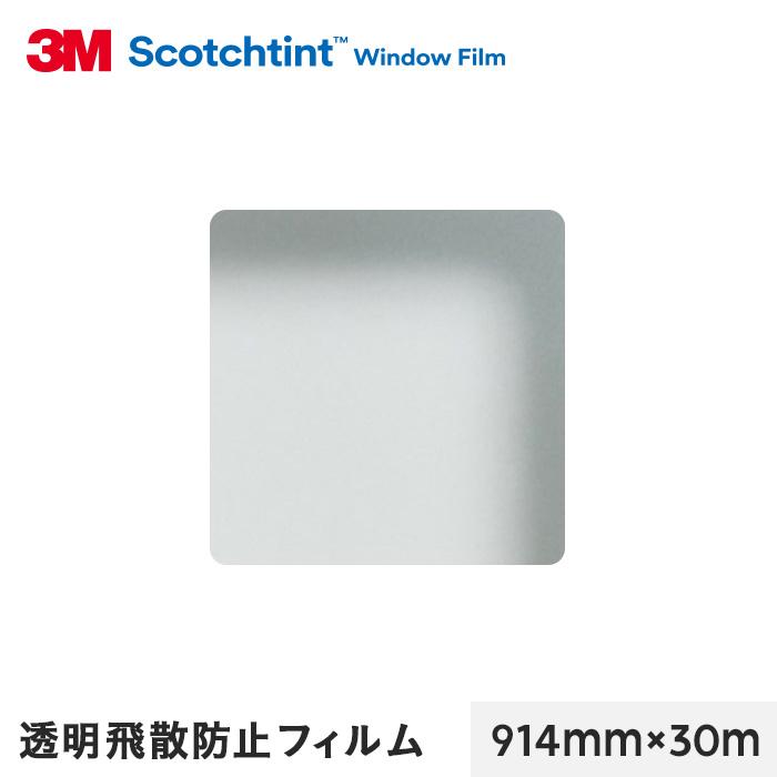 窓ガラスフィルム 3M ガラスフィルム スコッチティント 外貼り 透明飛散防止 透明飛散防止フィルム SH4CLARX2 914mm×30m__sh4clarx2-914 送别会 金婚式 お見舞