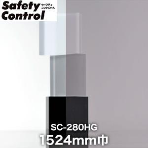 【窓ガラスフィルム】ガラスフィルム 窓の保護や目隠しに 中川ケミカル セーフティコントロール SC-280HG 1524mm幅__nc-sc-280hg