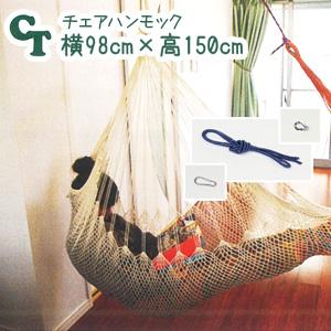 4__original-ch- 横98×高150cm*1 【ハンモック】CTオリジナルチェアハンモック 3 2
