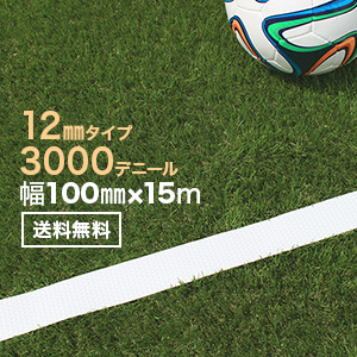 【人工芝】人工芝用ラインテープ ベルライン 3000デニール 幅100mm×15m (突起:約12mm)__bl-3000-12100
