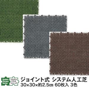 【人工芝】システムテラスシリーズ EVA樹脂製 ジョイント式人工芝 30cm×30cm 60枚*DT-301 DT-302 DT-303