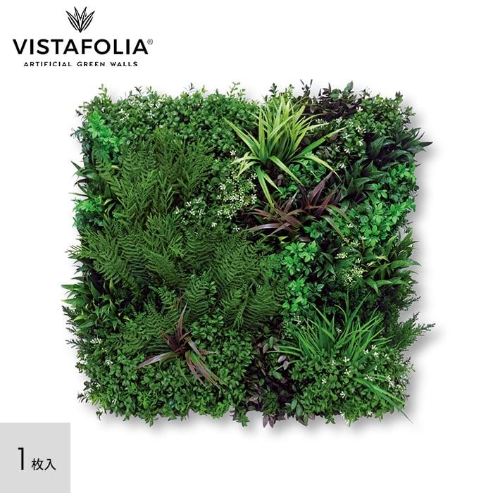【壁面緑化】人工壁面緑化 ビスタグリーン パネル1枚 (固定部材4個付)__vg-p1p