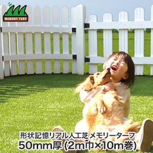 【人工芝】つぶれにくい!形状記憶リアル人工芝 メモリーターフ 50mm (2m×10m)__mt50-0210