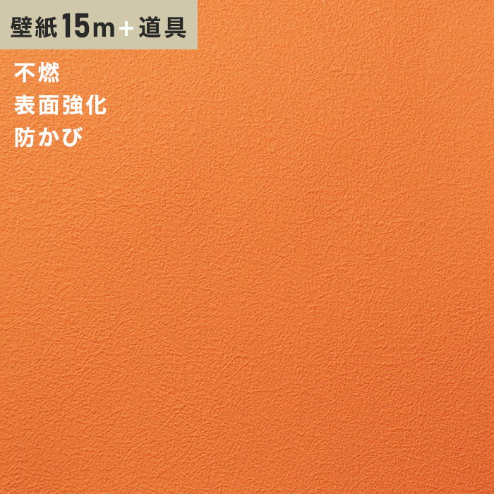 初めての壁紙貼りに 道具がセットになった生のり付き機能性壁紙 壁紙 クロスチャレンジセットプラス15m 道具 シンコール 割り引き 生のり付きスリット壁紙 セール特別価格 BB9327__challenge15-k-bb9327
