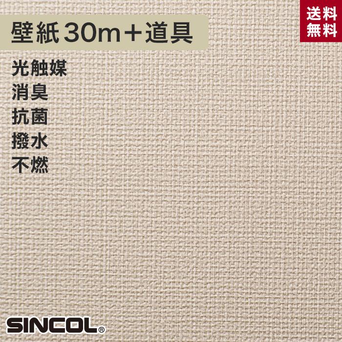 【壁紙】シンコール BA-5007生のり付き機能性スリット壁紙 チャレンジセットプラス30m__challenge-k-ba5007