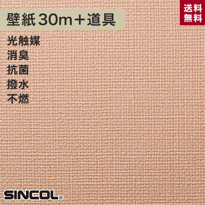 【壁紙】シンコール BA-5008生のり付き機能性スリット壁紙 チャレンジセットプラス30m__challenge-k-ba5008
