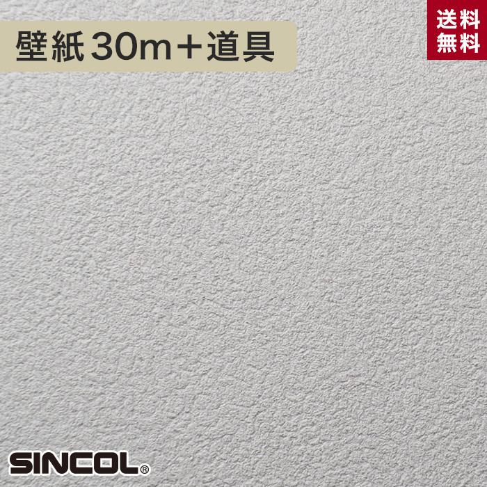 【壁紙】シンコール BA-5011生のり付き機能性スリット壁紙 チャレンジセットプラス30m__challenge-k-ba5011