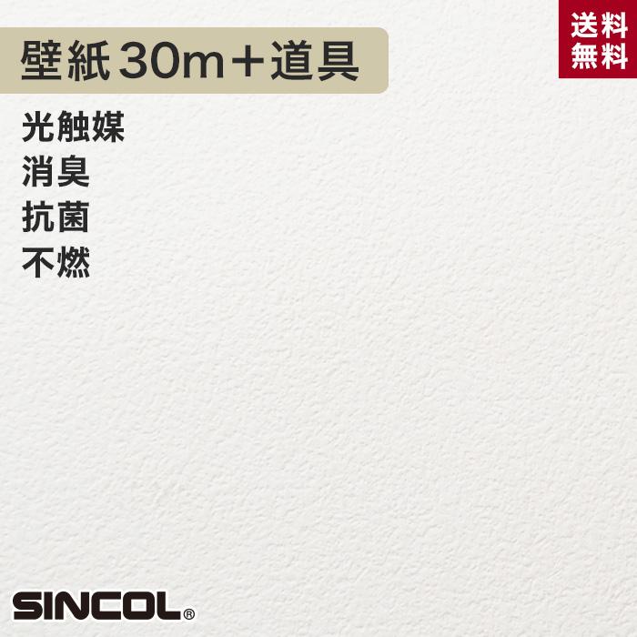 【壁紙】シンコール BA-5045生のり付き機能性スリット壁紙 チャレンジセットプラス30m__challenge-k-ba5045