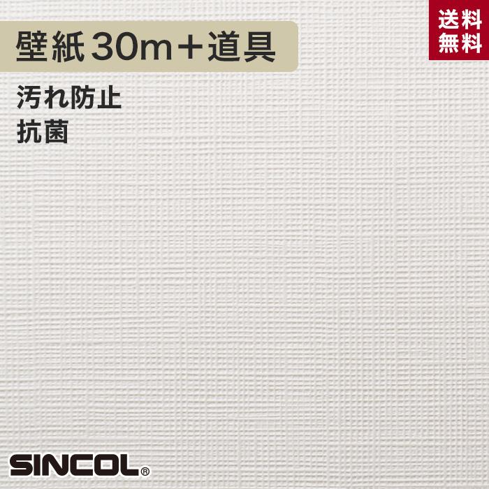 【壁紙】シンコール BA-5059生のり付き機能性スリット壁紙 チャレンジセットプラス30m__challenge-k-ba5059