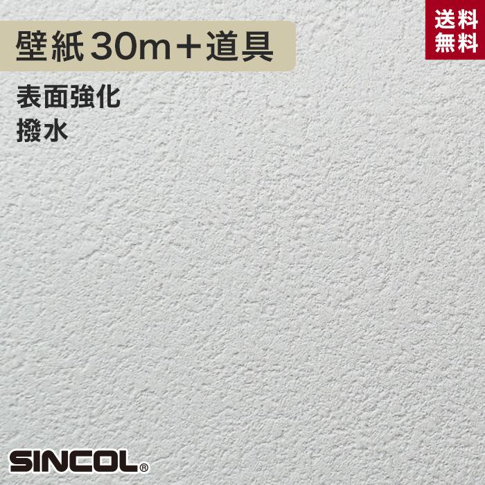 【壁紙】シンコール BA-5061生のり付き機能性スリット壁紙 チャレンジセットプラス30m__challenge-k-ba5061