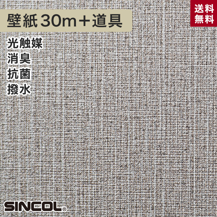 【壁紙】シンコール BA-5070生のり付き機能性スリット壁紙 チャレンジセットプラス30m__challenge-k-ba5070