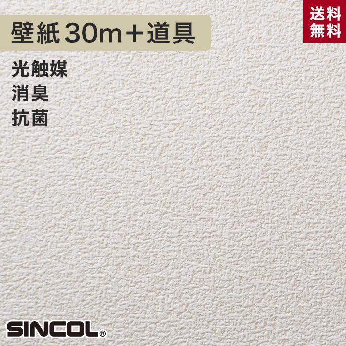 【壁紙】シンコール BA-5115生のり付き機能性スリット壁紙 チャレンジセットプラス30m__challenge-k-ba5115