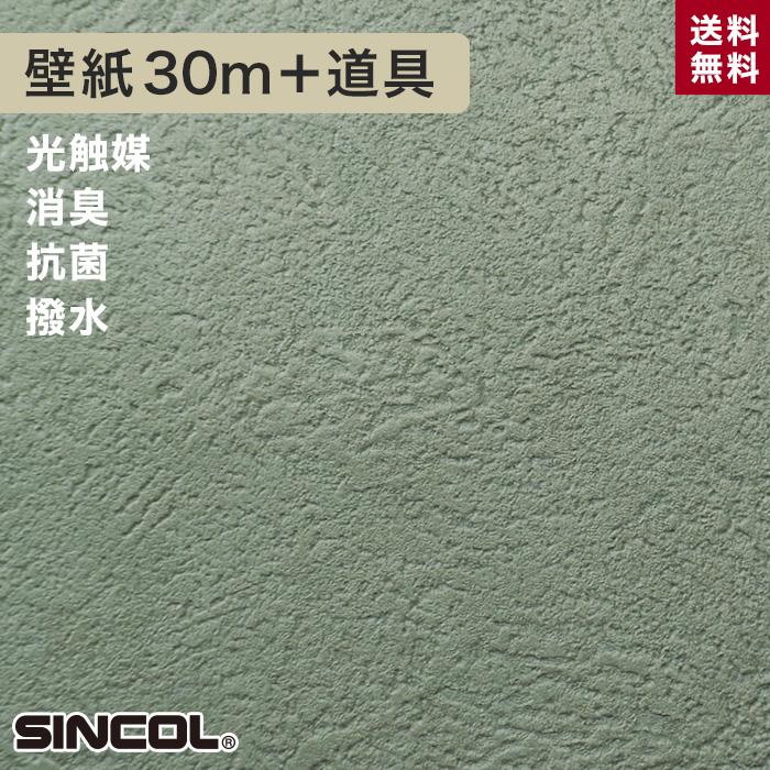 【壁紙】シンコール BA-5126生のり付き機能性スリット壁紙 チャレンジセットプラス30m__challenge-k-ba5126
