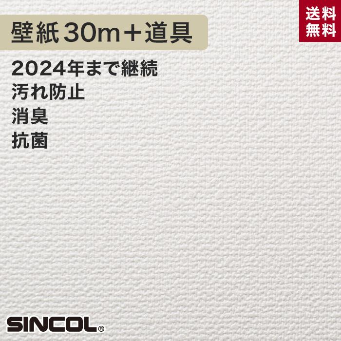 【壁紙】シンコール BA-5187生のり付き機能性スリット壁紙 チャレンジセットプラス30m__challenge-k-ba5187