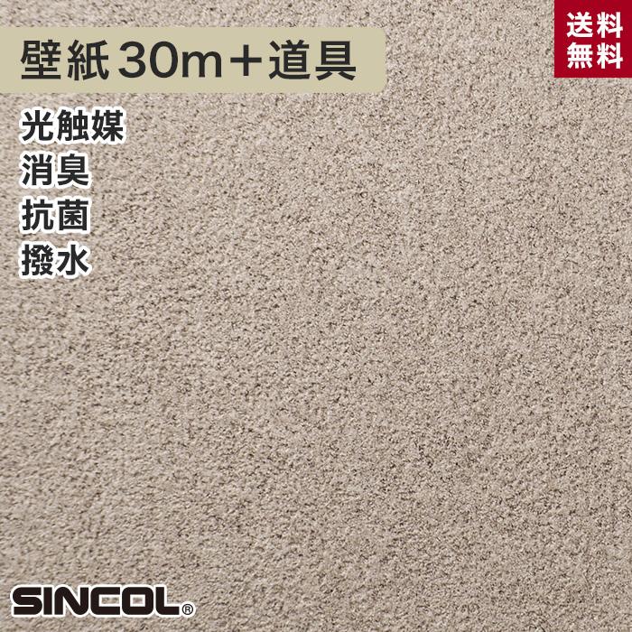【壁紙】シンコール BA-5195生のり付き機能性スリット壁紙 チャレンジセットプラス30m__challenge-k-ba5195