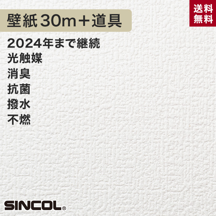 【壁紙】シンコール BA-5248生のり付き機能性スリット壁紙 チャレンジセットプラス30m__challenge-k-ba5248
