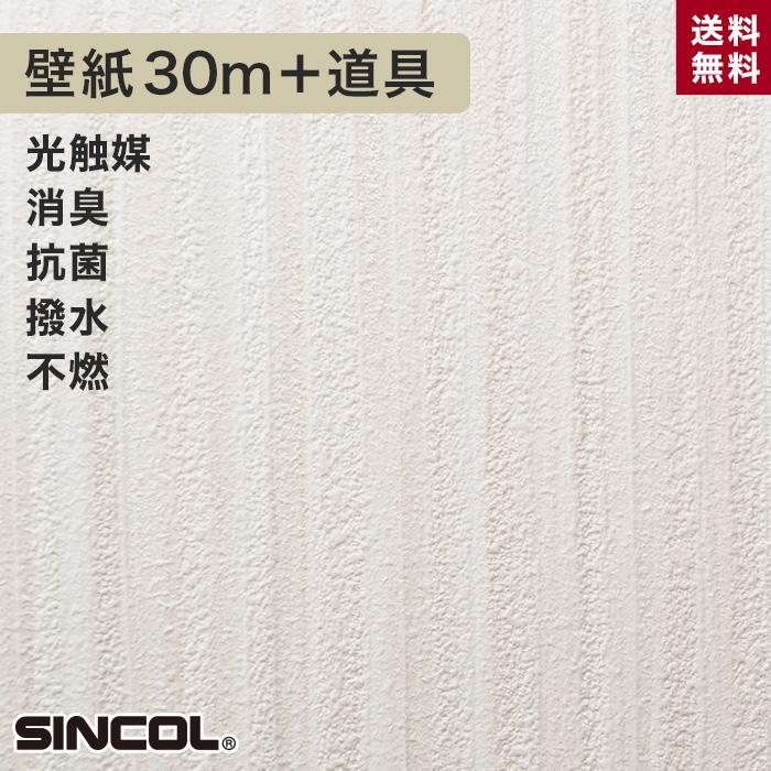 【壁紙】シンコール BA-5266生のり付き機能性スリット壁紙 チャレンジセットプラス30m__challenge-k-ba5266