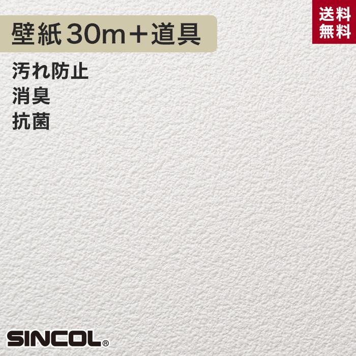 【壁紙】シンコール BA-5280生のり付き機能性スリット壁紙 チャレンジセットプラス30m__challenge-k-ba5280