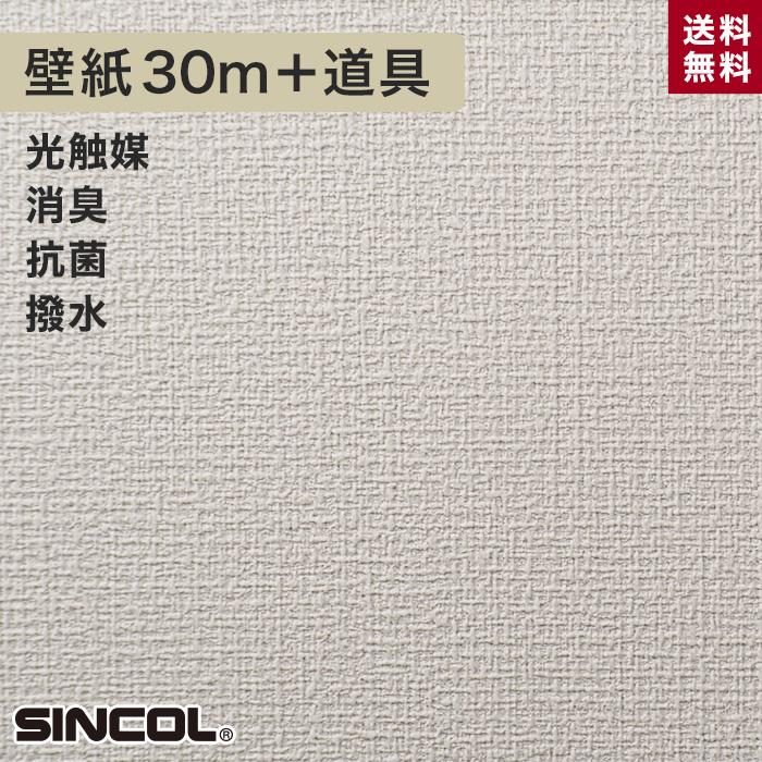 【壁紙】シンコール BA-5295生のり付き機能性スリット壁紙 チャレンジセットプラス30m__challenge-k-ba5295