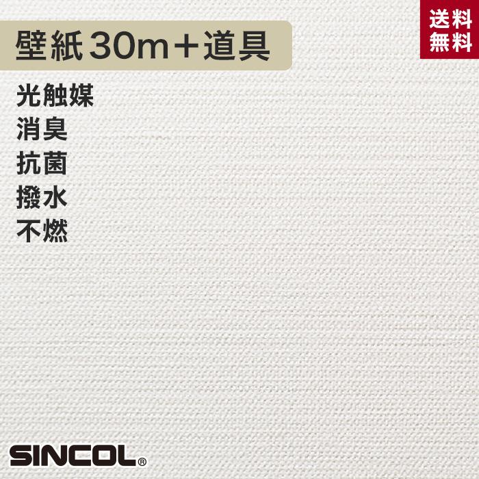 【壁紙】シンコール BA-5330生のり付き機能性スリット壁紙 チャレンジセットプラス30m__challenge-k-ba5330