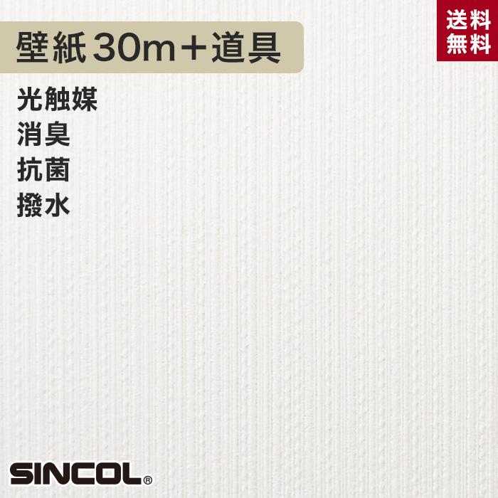 【壁紙】シンコール BA-5392生のり付き機能性スリット壁紙 チャレンジセットプラス30m__challenge-k-ba5392