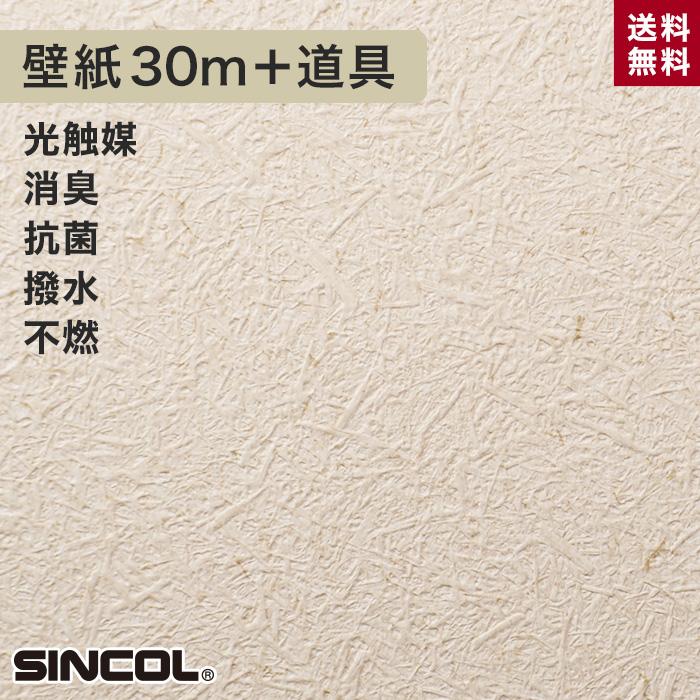 【壁紙】シンコール BA-5399生のり付き機能性スリット壁紙 チャレンジセットプラス30m__challenge-k-ba5399