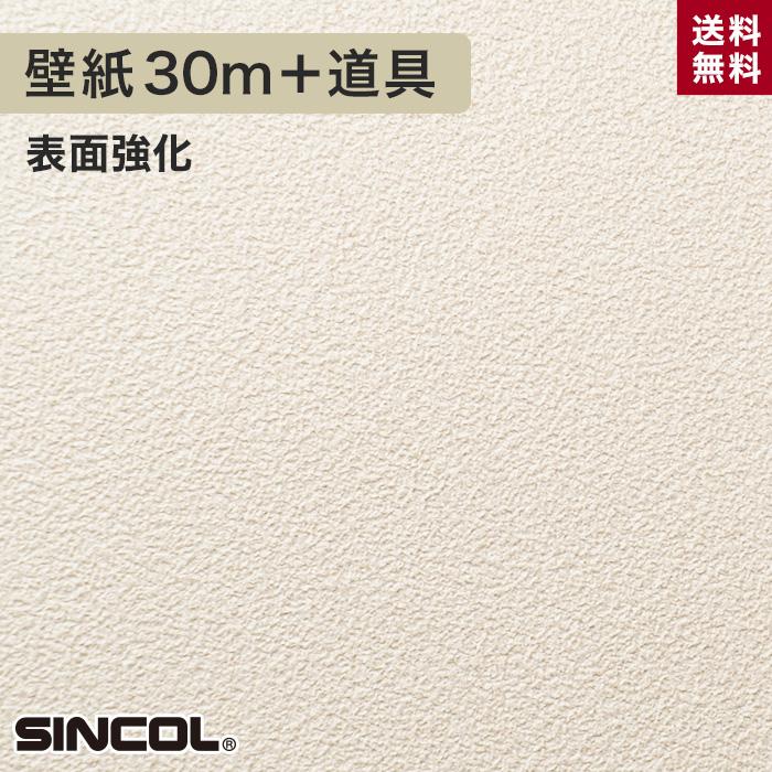 【壁紙】シンコール BA-5465生のり付き機能性スリット壁紙 チャレンジセットプラス30m__challenge-k-ba5465
