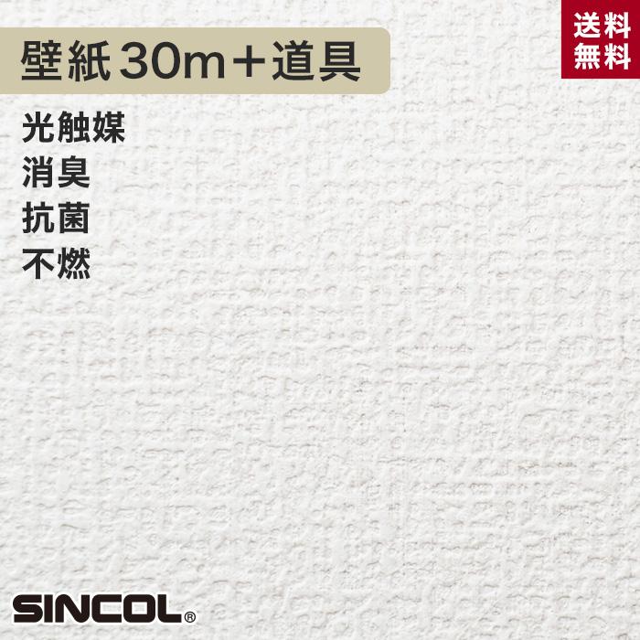 【壁紙】シンコール BA-5518生のり付き機能性スリット壁紙 チャレンジセットプラス30m__challenge-k-ba5518