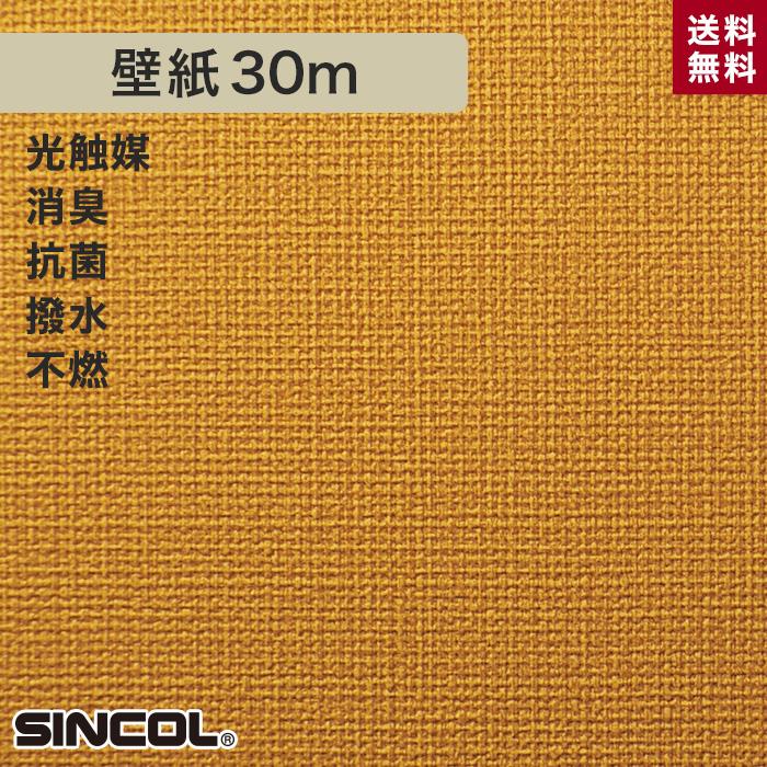 【壁紙】シンコール BA5009 生のり付き機能性スリット壁紙 シンプルパックプラス30m__ks30-ba5009