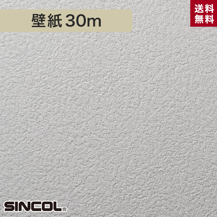 【壁紙】シンコール BA5011 生のり付き機能性スリット壁紙 シンプルパックプラス30m__ks30-ba5011
