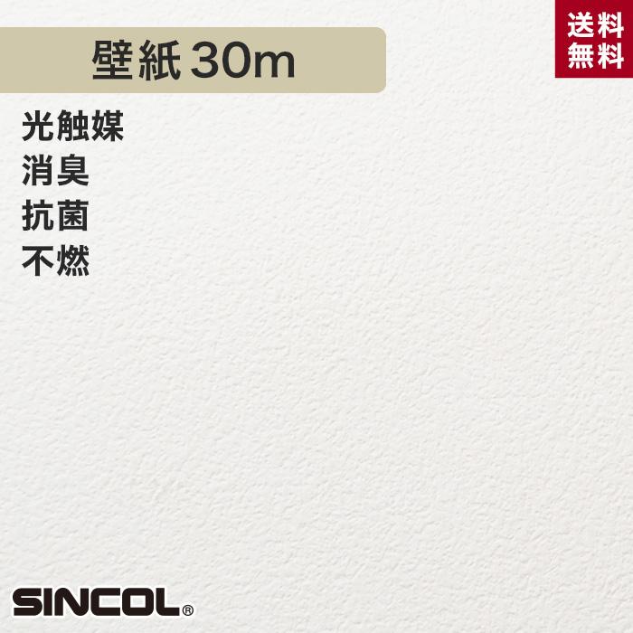 【壁紙】シンコール BA5045 生のり付き機能性スリット壁紙 シンプルパックプラス30m__ks30-ba5045