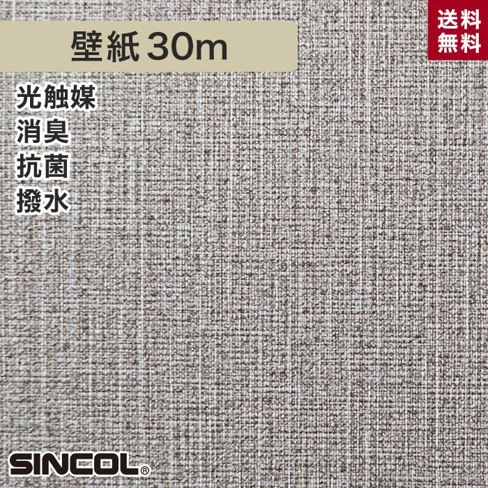 【壁紙】シンコール BA5070 生のり付き機能性スリット壁紙 シンプルパックプラス30m__ks30-ba5070