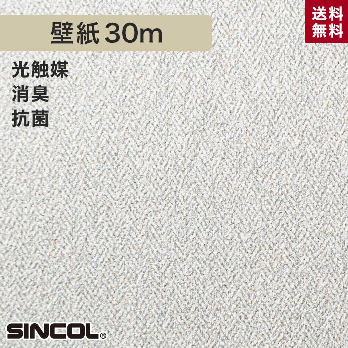 【壁紙】シンコール BA5104 生のり付き機能性スリット壁紙 シンプルパックプラス30m__ks30-ba5104
