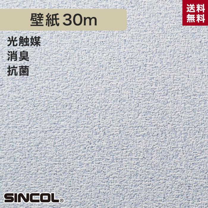 【壁紙】シンコール BA5119 生のり付き機能性スリット壁紙 シンプルパックプラス30m__ks30-ba5119