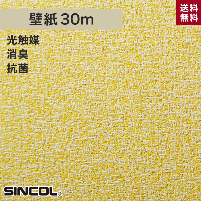 【壁紙】シンコール BA5120 生のり付き機能性スリット壁紙 シンプルパックプラス30m__ks30-ba5120